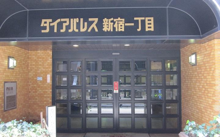ダイアパレス新宿1丁目の入口
