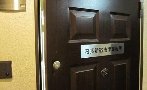内藤新宿法律事務所の入口