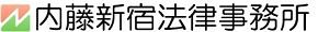 内藤新宿法律事務所