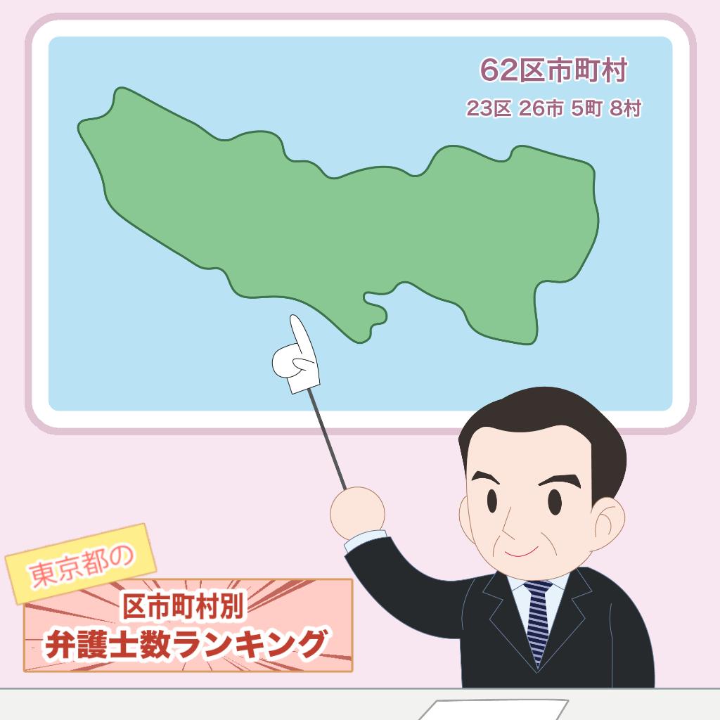 東京都の区市町村別弁護士数ランキング